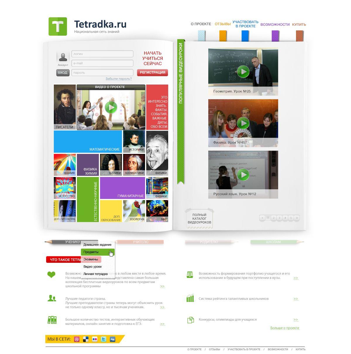 Главная страница образовательной сети tetradka.ru - дизайнер Harmful_girl