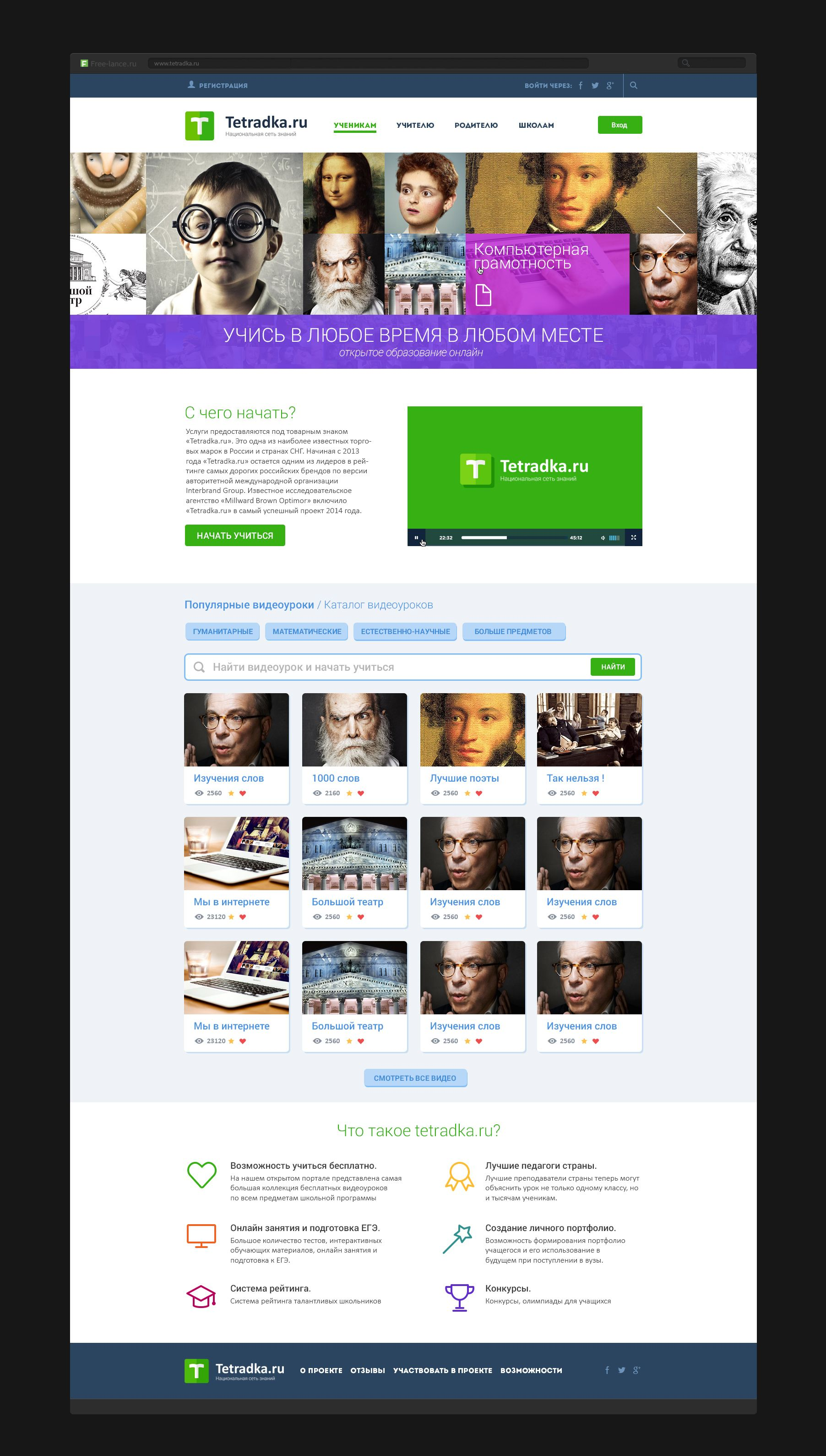 Главная страница образовательной сети tetradka.ru - дизайнер levstar