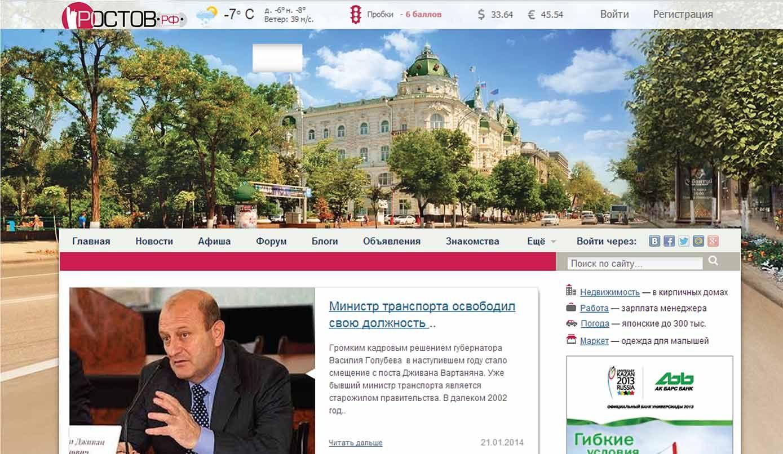 Логотип для портала Ростов.рф - дизайнер gridenek