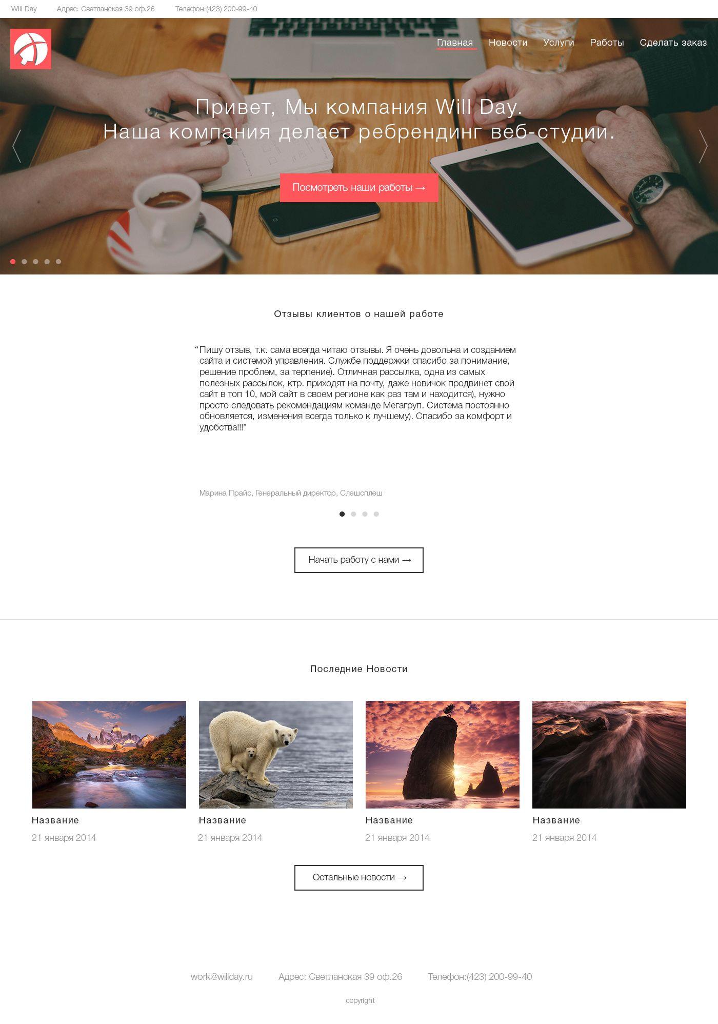 Дизайн главной страницы сайта web-студии Will Day - дизайнер asamokhvalov
