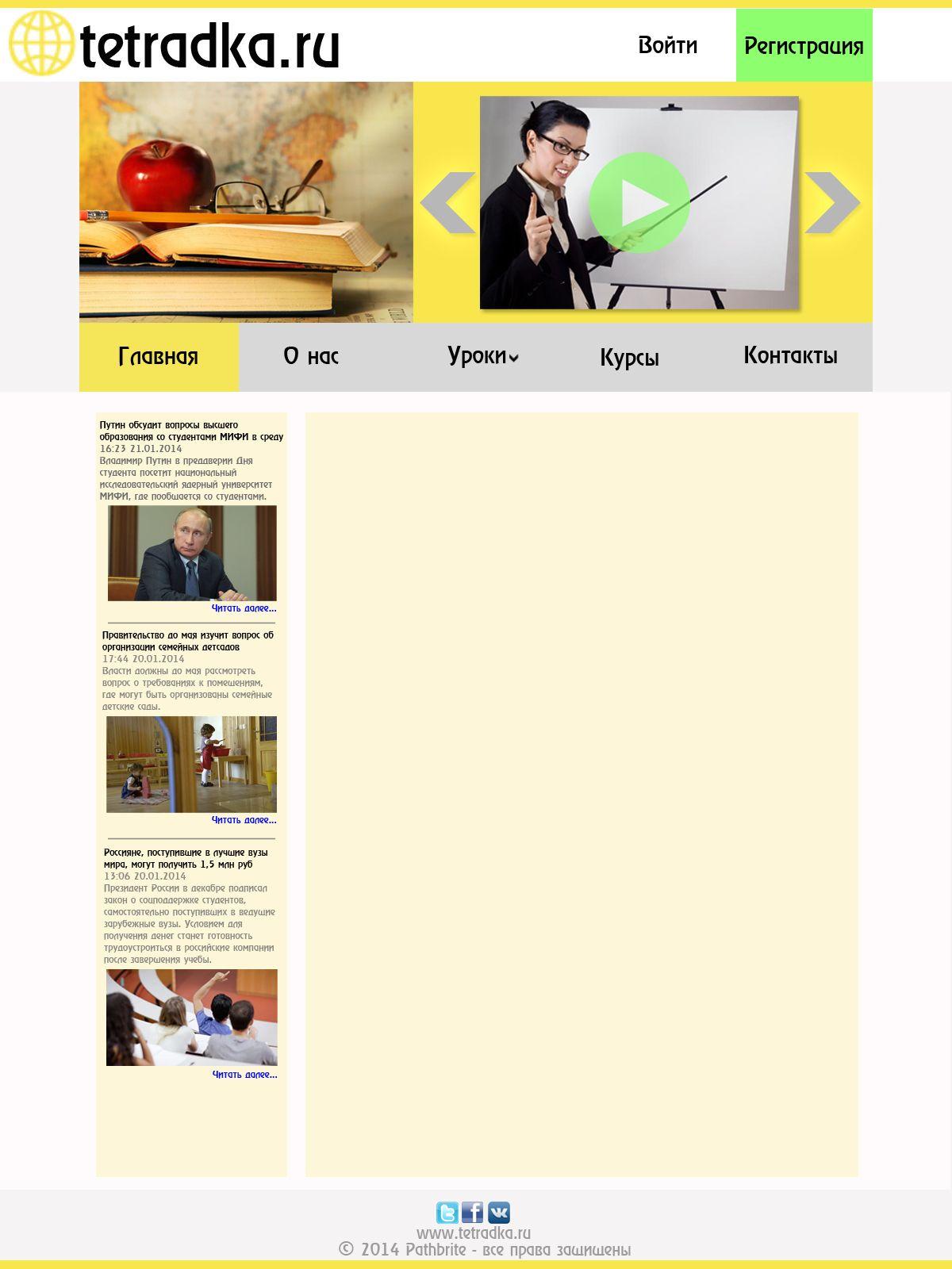 Главная страница образовательной сети tetradka.ru - дизайнер mrd340