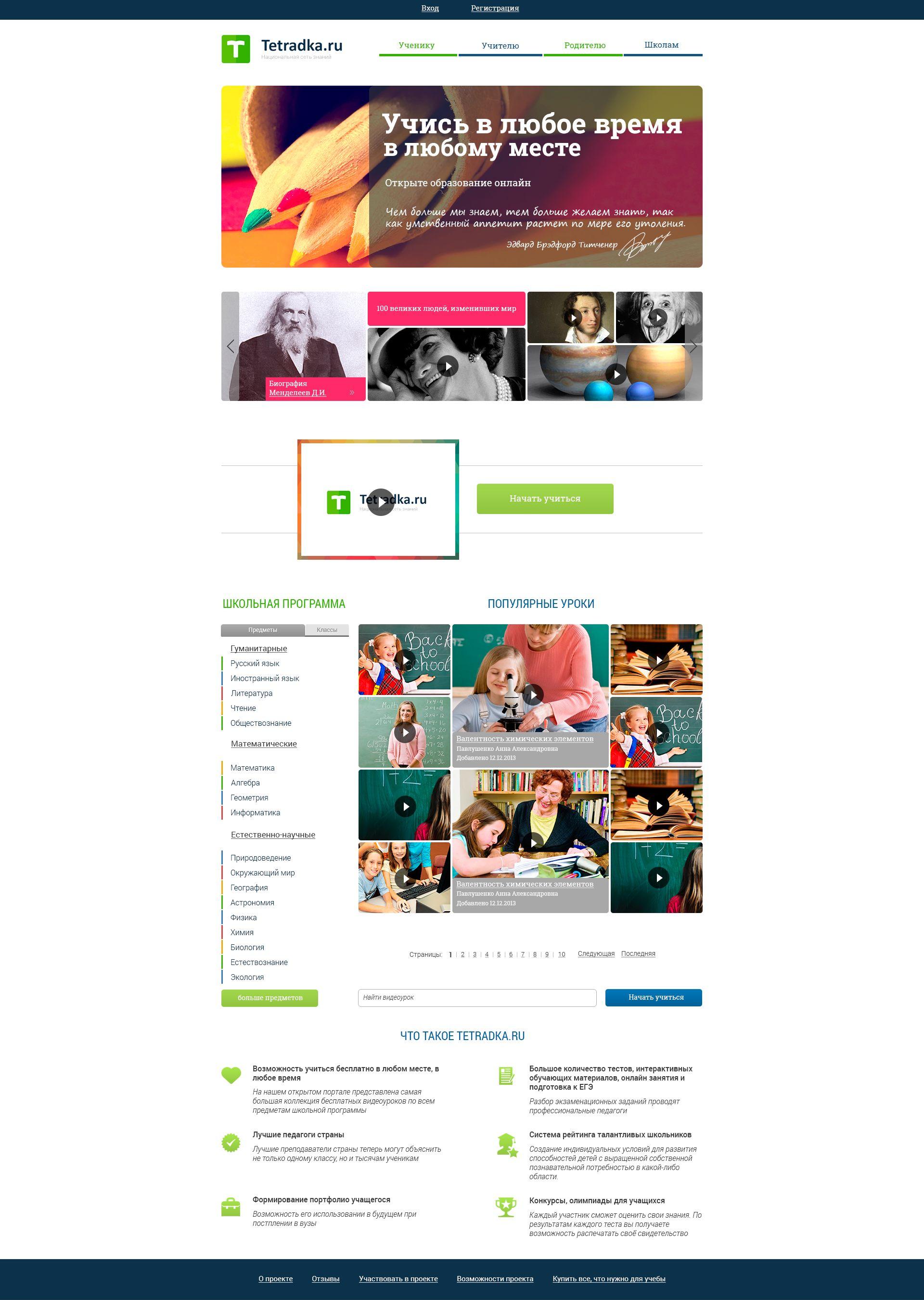 Главная страница образовательной сети tetradka.ru - дизайнер svq
