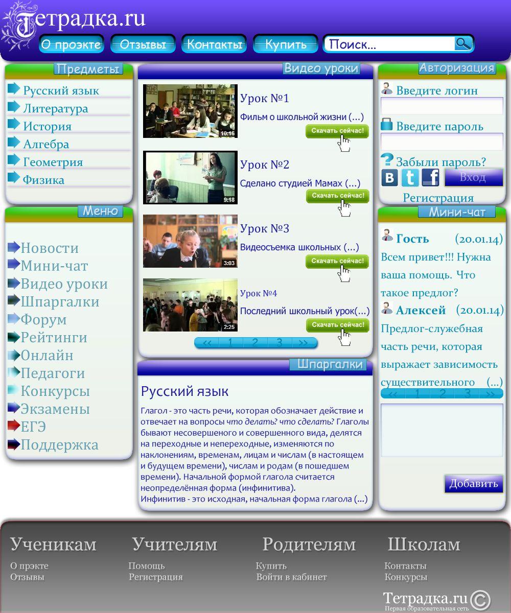 Главная страница образовательной сети tetradka.ru - дизайнер mc1one