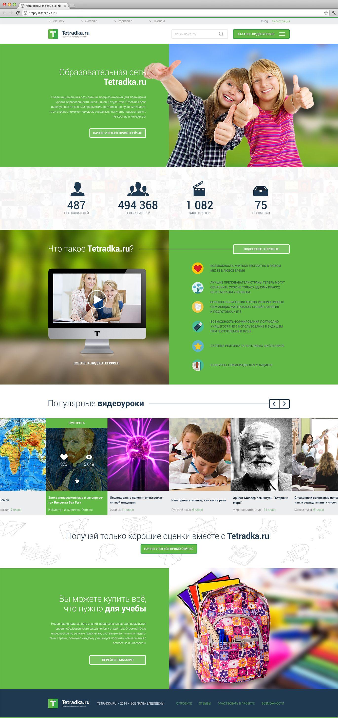 Главная страница образовательной сети tetradka.ru - дизайнер Meln1k