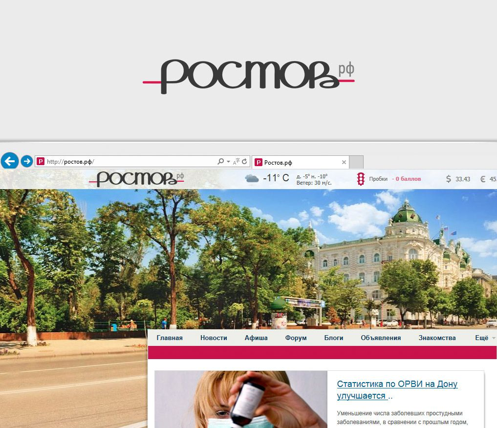 Логотип для портала Ростов.рф - дизайнер wiggler