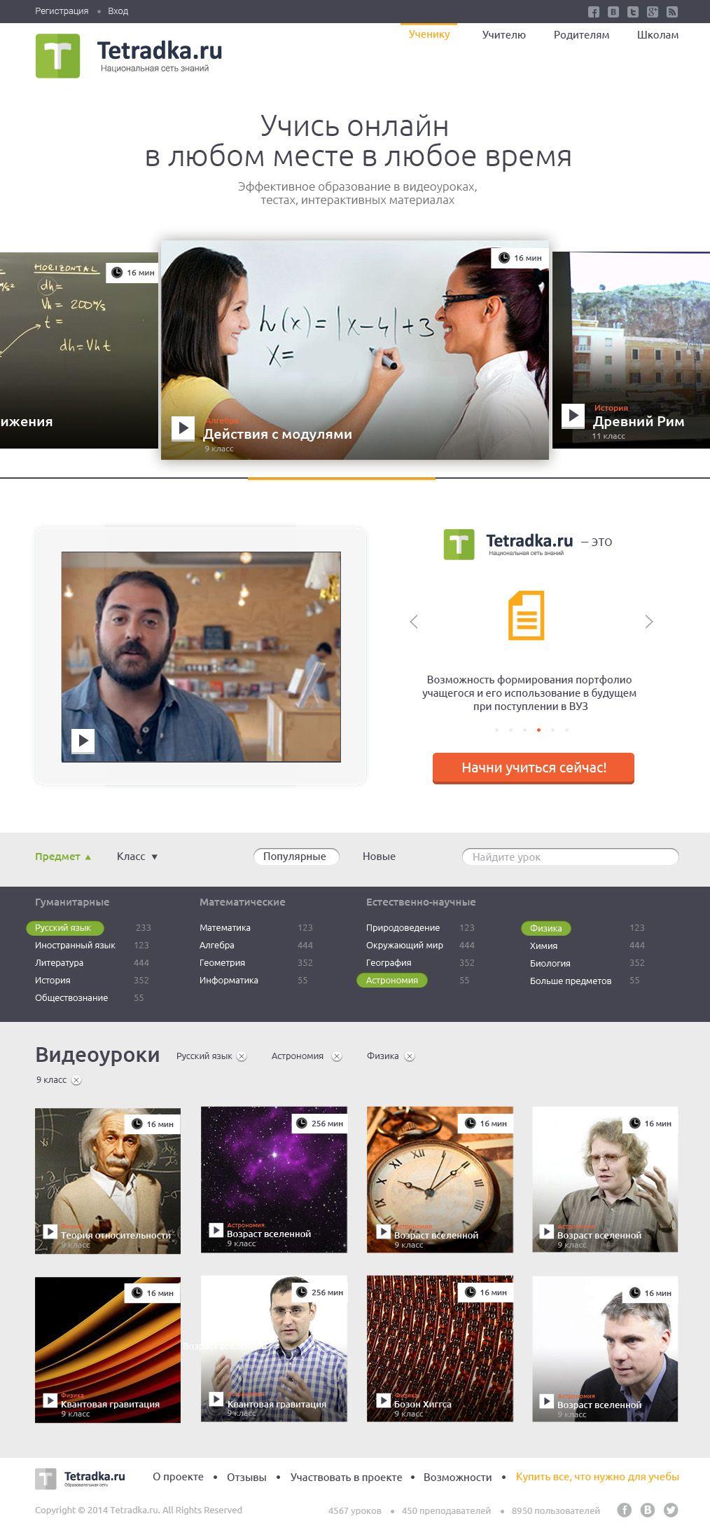 Главная страница образовательной сети tetradka.ru - дизайнер Espira