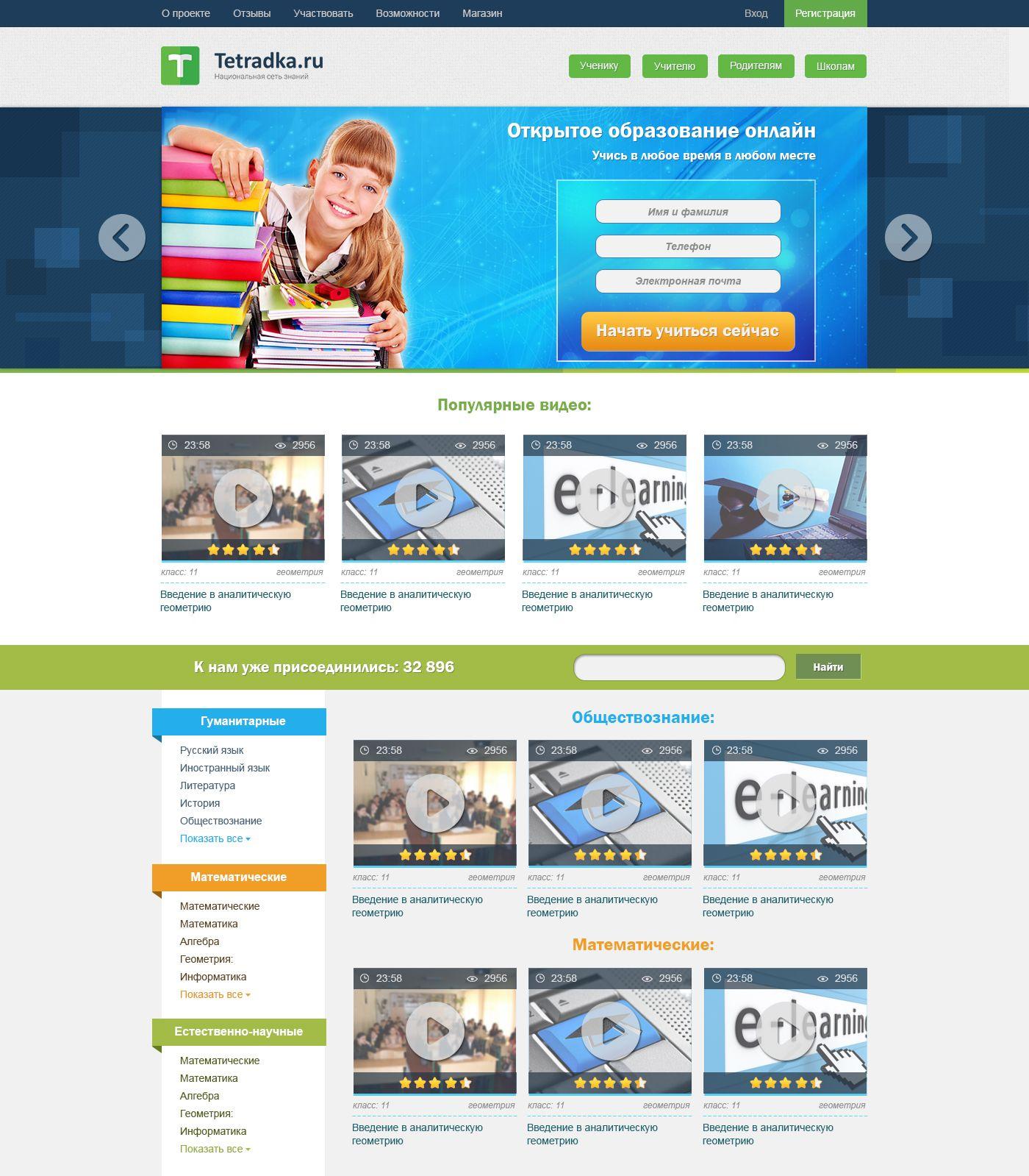 Главная страница образовательной сети tetradka.ru - дизайнер Volkova86