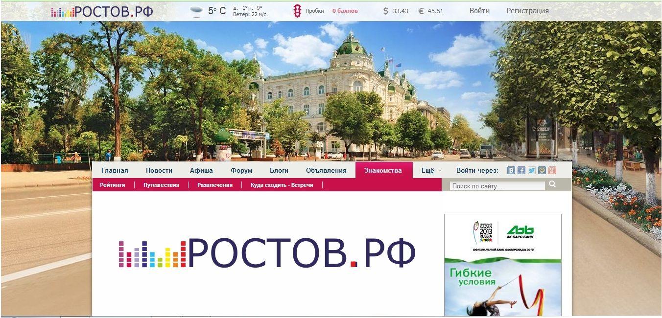 Логотип для портала Ростов.рф - дизайнер oksana123456