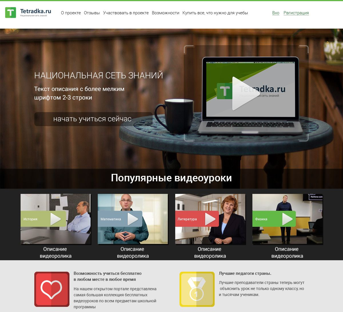Главная страница образовательной сети tetradka.ru - дизайнер abo---