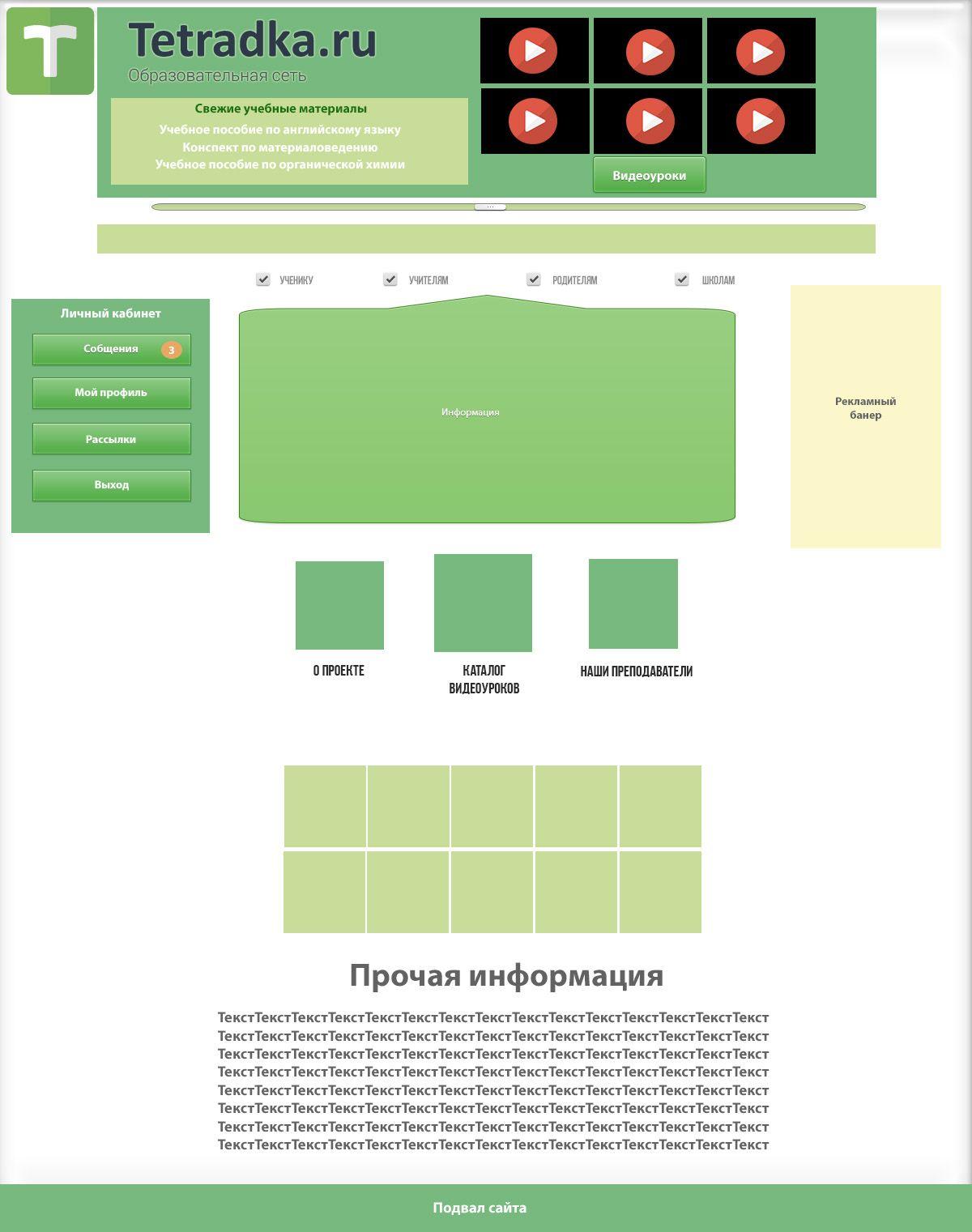 Главная страница образовательной сети tetradka.ru - дизайнер optimuzzy
