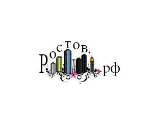 Логотип для портала Ростов.рф - дизайнер SolomonowaN