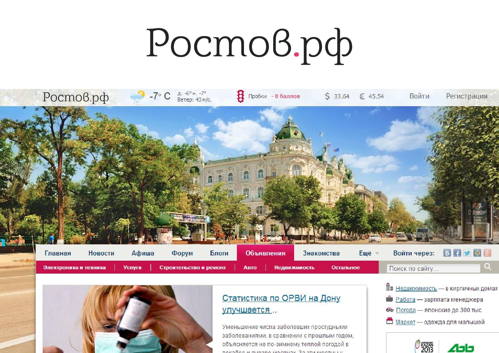 Логотип для портала Ростов.рф - дизайнер mykolajmp5