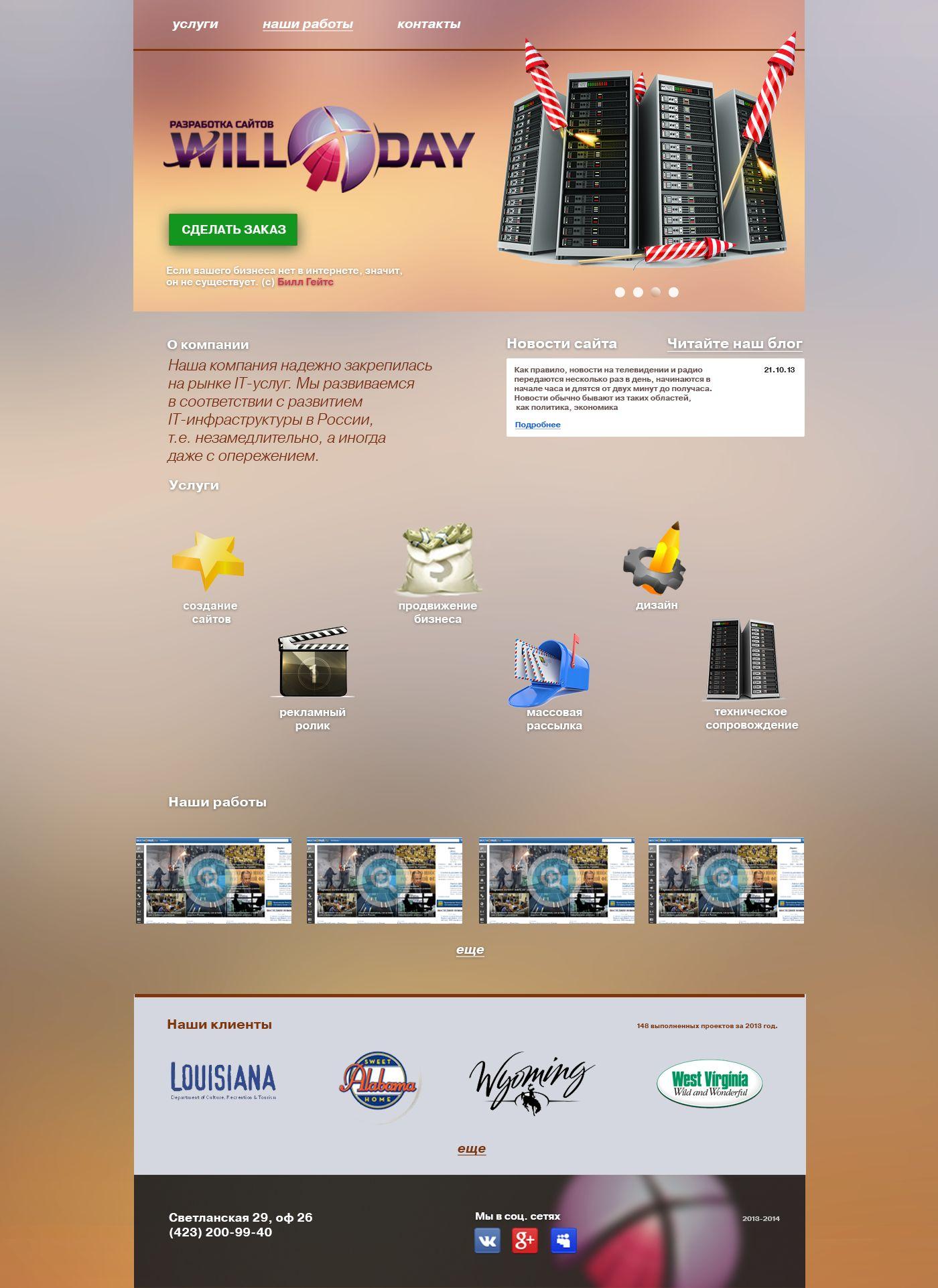 Дизайн главной страницы сайта web-студии Will Day - дизайнер Andrey_Dan