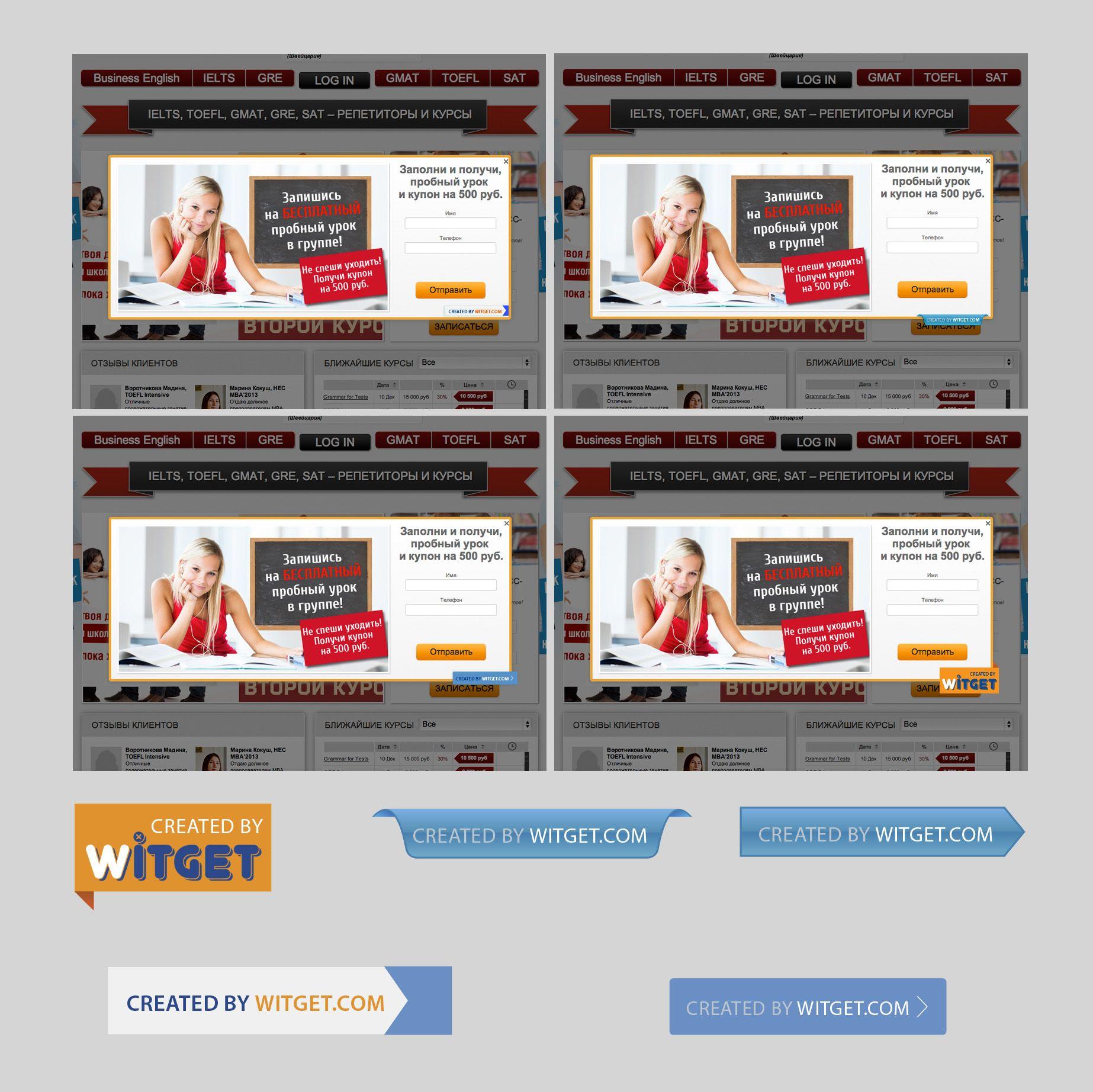 Witget.com - элементы брендирования Витжетов - дизайнер anna