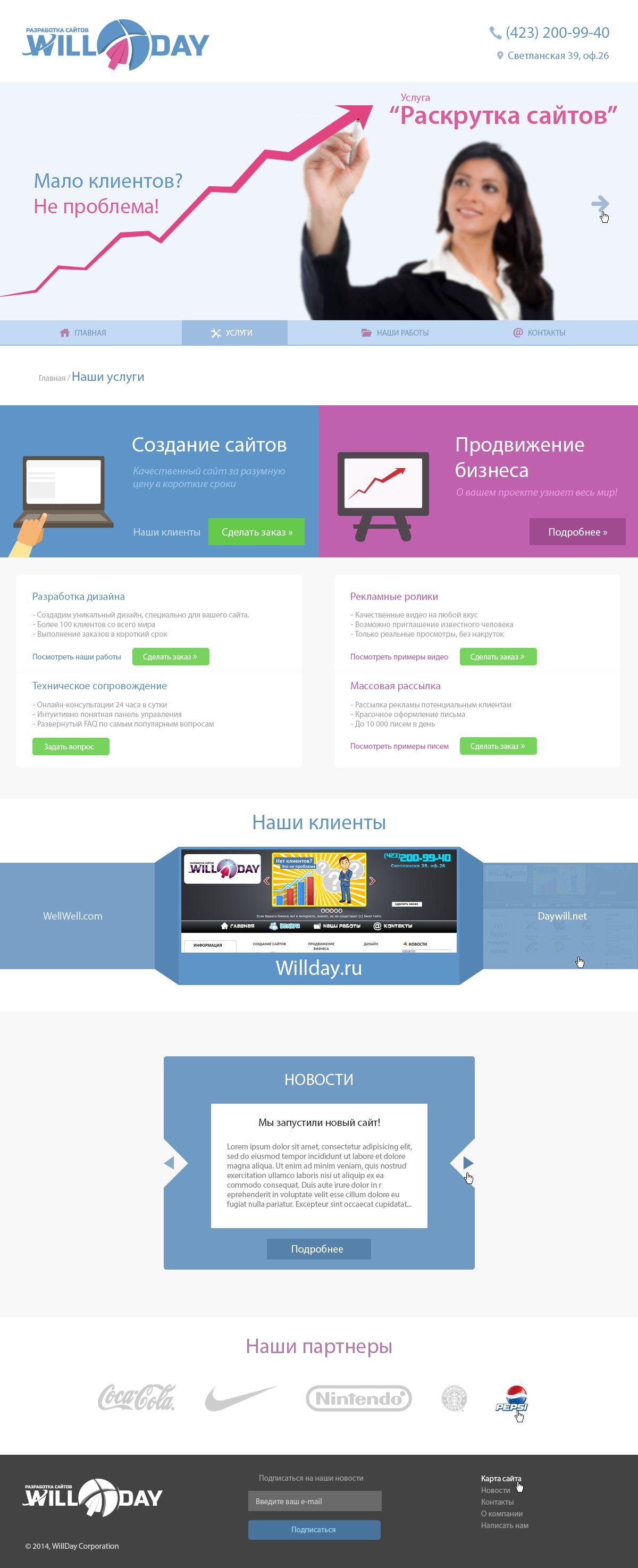 Дизайн главной страницы сайта web-студии Will Day - дизайнер ser1337