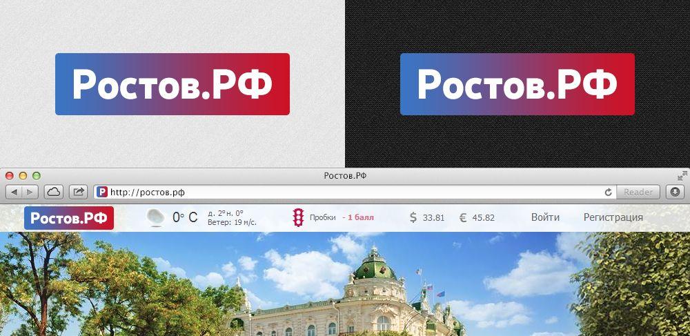 Логотип для портала Ростов.рф - дизайнер hypnocolor
