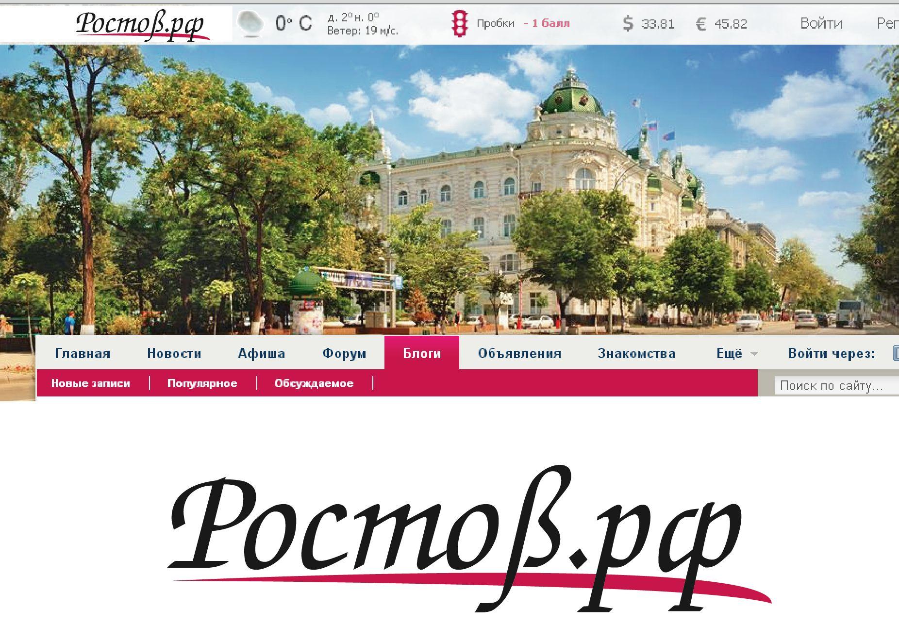 Логотип для портала Ростов.рф - дизайнер zet333