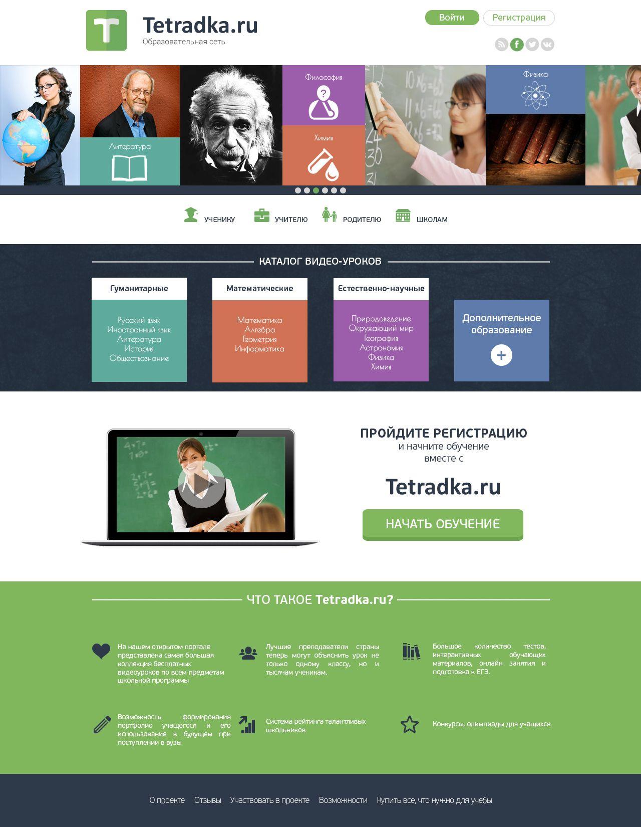 Главная страница образовательной сети tetradka.ru - дизайнер IIDEATH