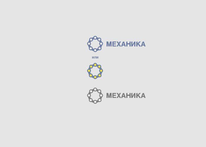 Логотип для магазина автозапчасти 'Механика' - дизайнер majorno