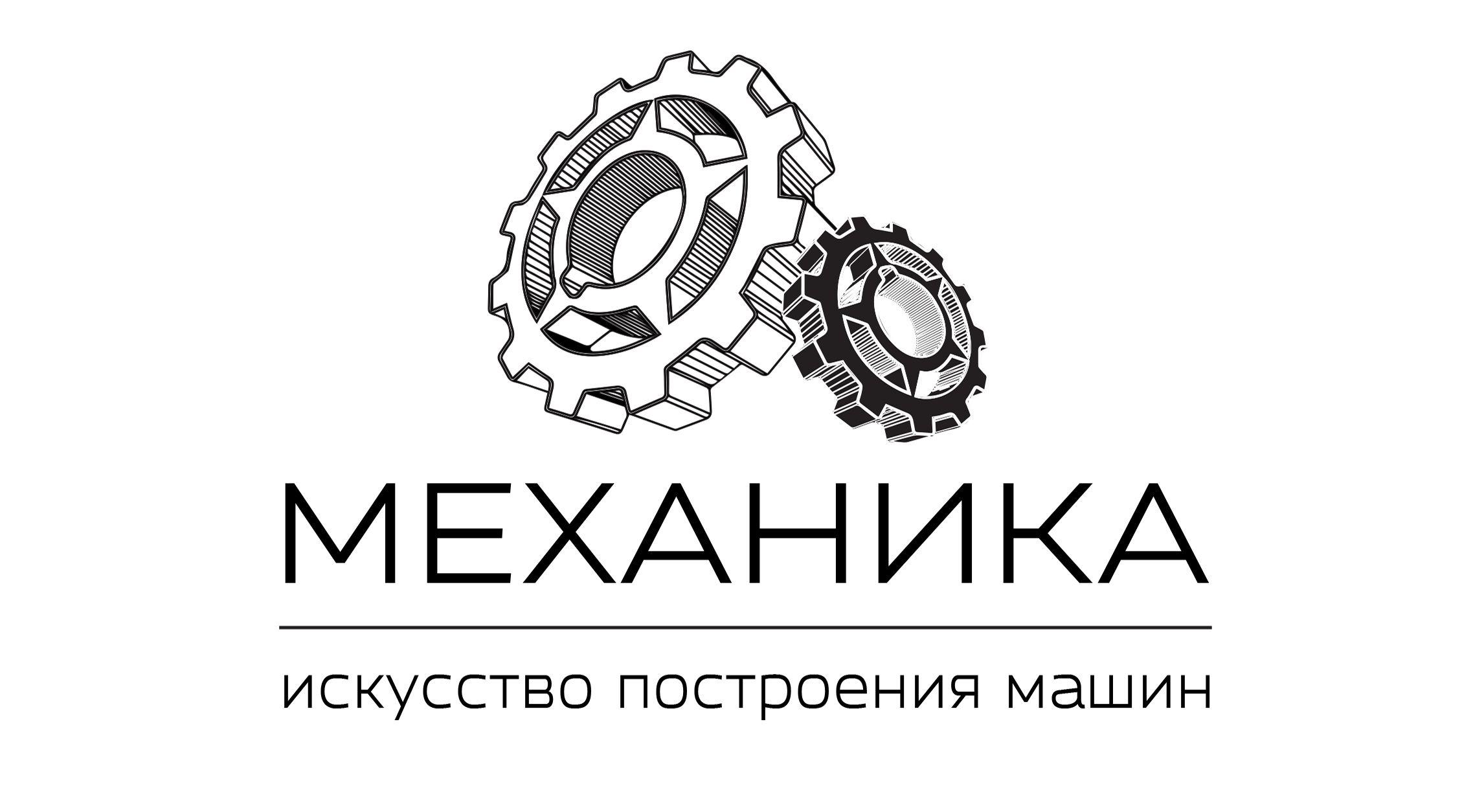 Логотип для магазина автозапчасти 'Механика' - дизайнер sku1d