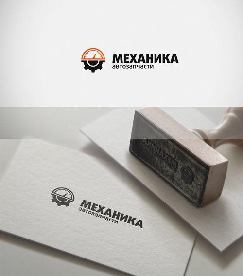 Логотип для магазина автозапчасти 'Механика' - дизайнер gisig