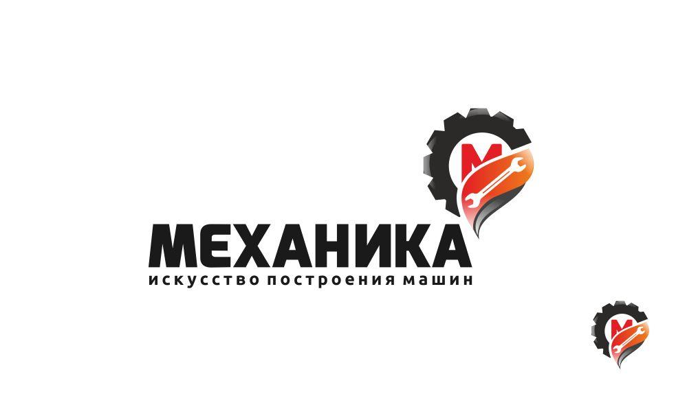 Логотип для магазина автозапчасти 'Механика' - дизайнер dav-design