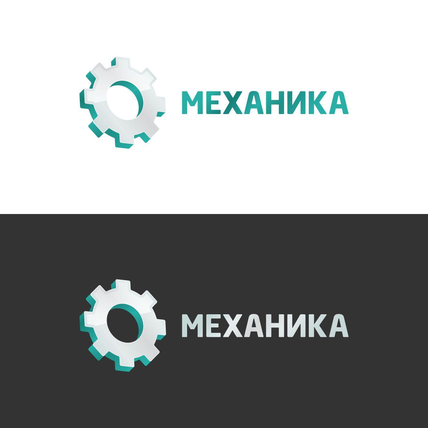 Логотип для магазина автозапчасти 'Механика' - дизайнер rikozi