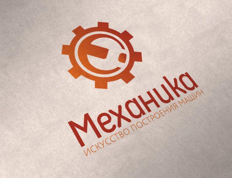 Логотип для магазина автозапчасти 'Механика' - дизайнер ready2flash