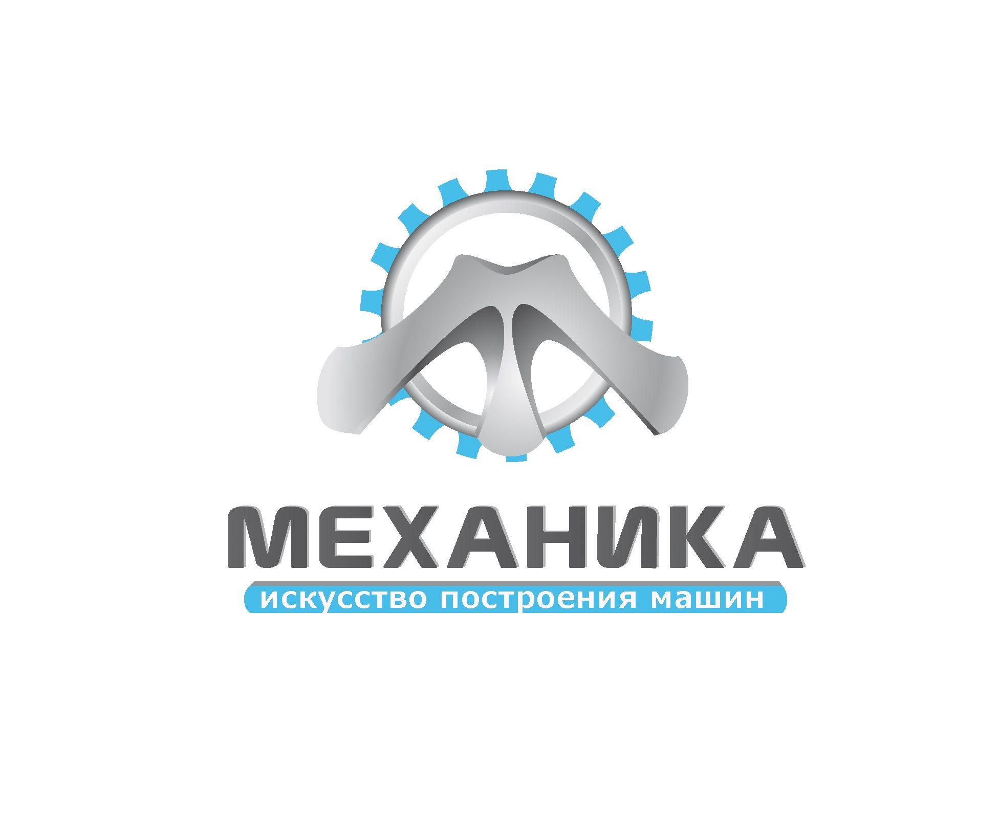 Логотип для магазина автозапчасти 'Механика' - дизайнер DinaA83