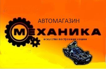 Логотип для магазина автозапчасти 'Механика' - дизайнер chachin08