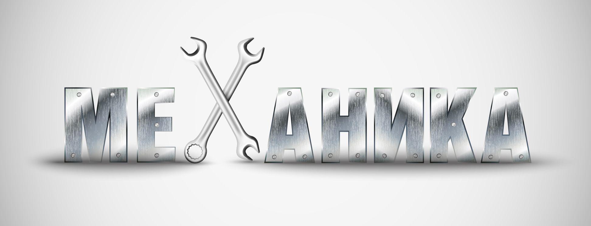 Логотип для магазина автозапчасти 'Механика' - дизайнер Doll