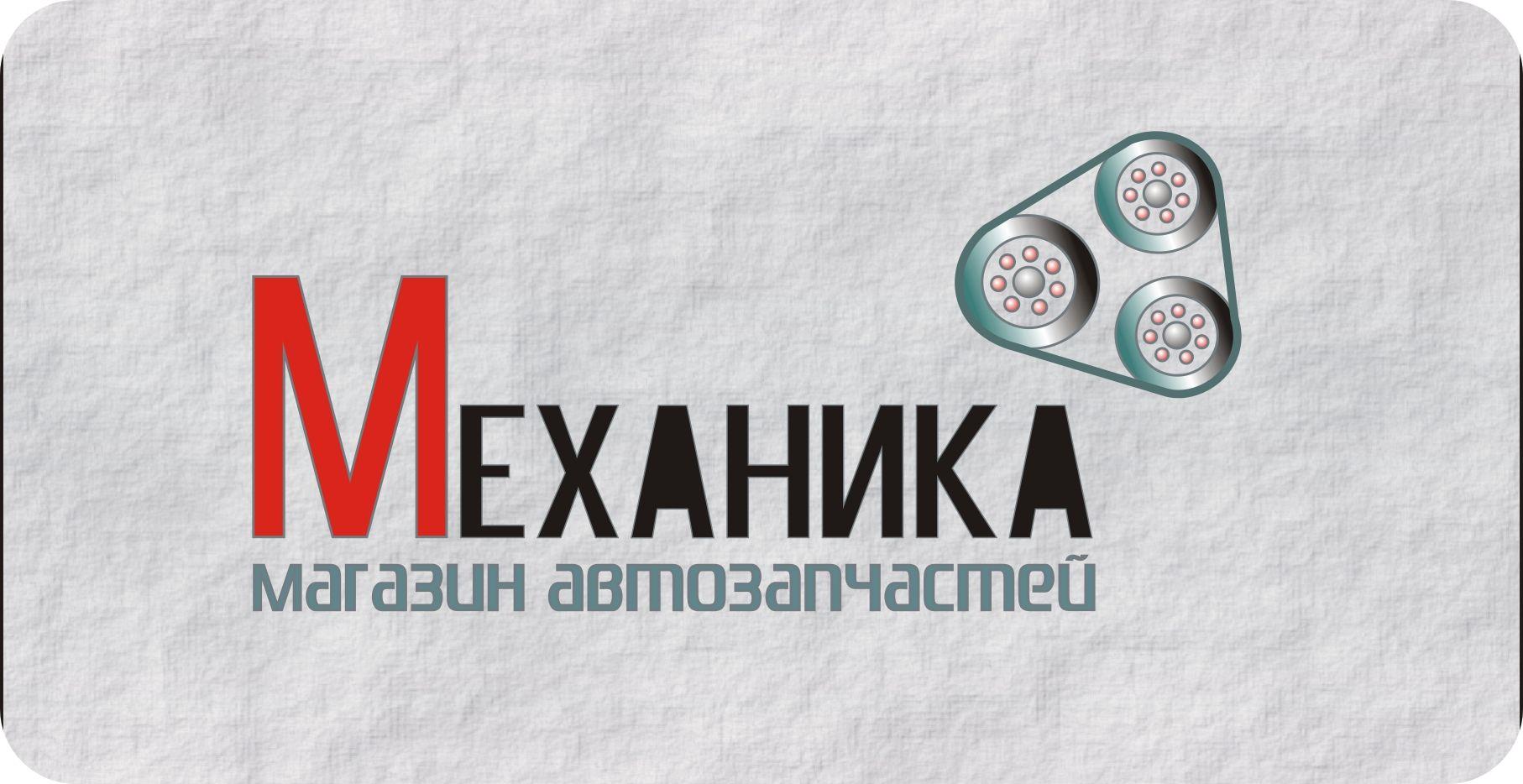 Логотип для магазина автозапчасти 'Механика' - дизайнер kattik777