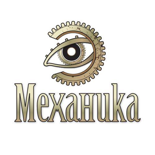 Логотип для магазина автозапчасти 'Механика' - дизайнер Deedro