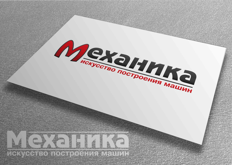 Логотип для магазина автозапчасти 'Механика' - дизайнер sashanson
