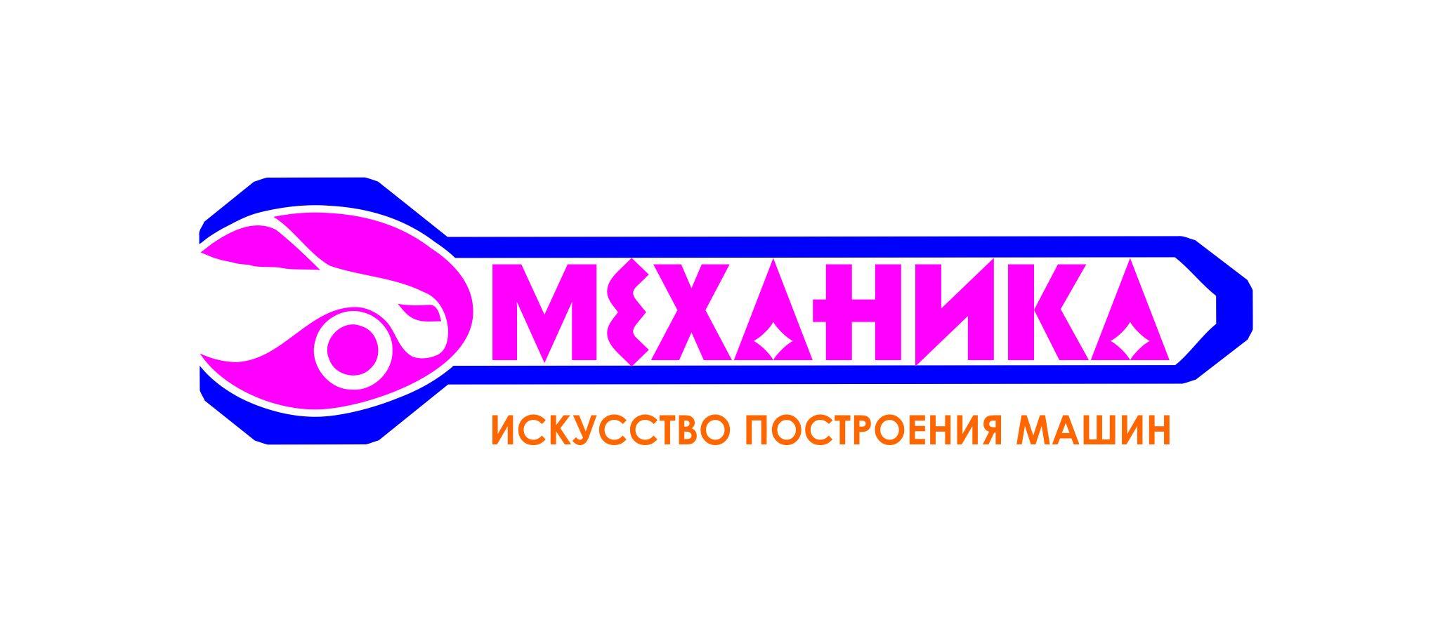 Логотип для магазина автозапчасти 'Механика' - дизайнер bor23