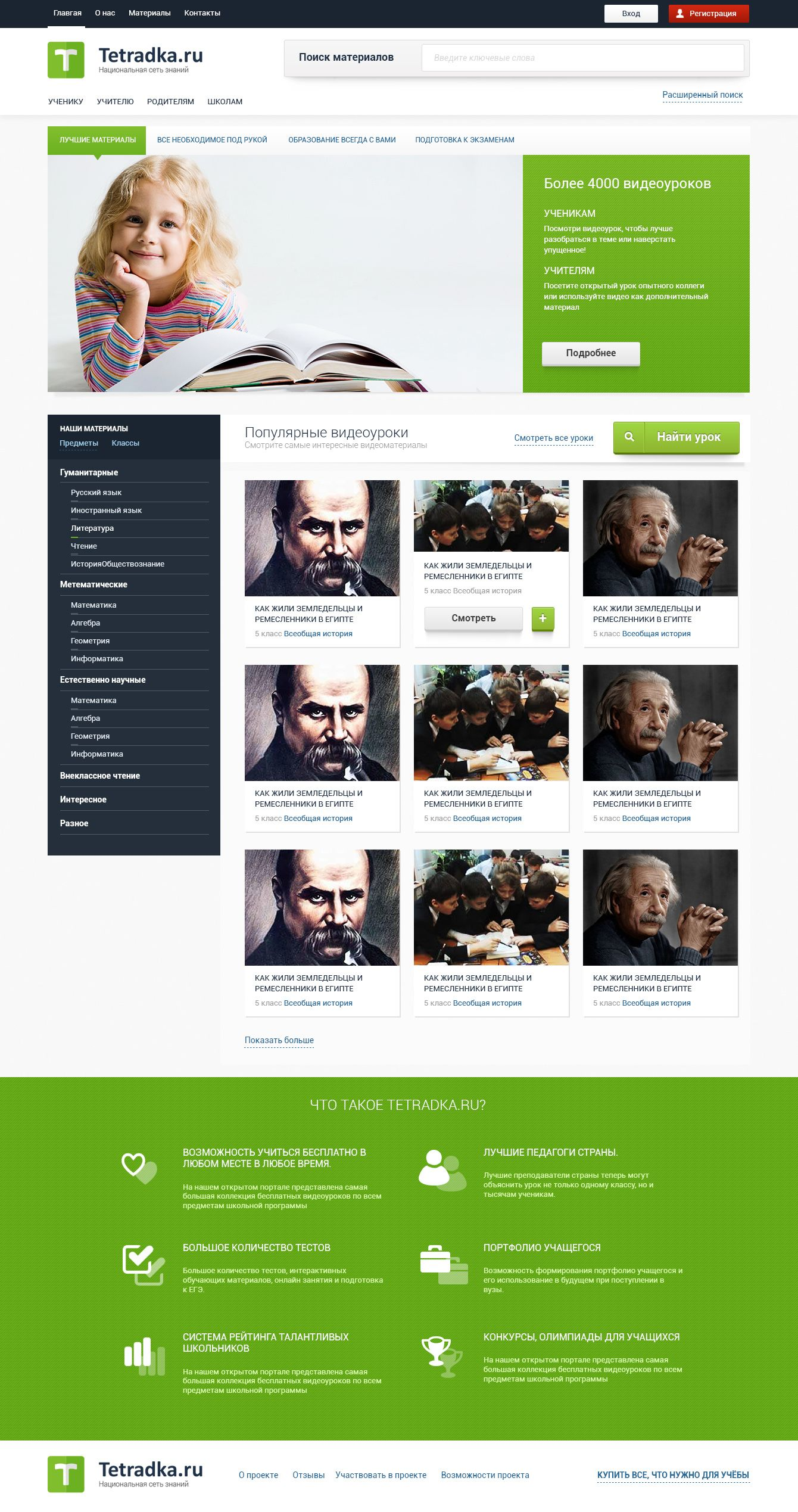 Главная страница образовательной сети tetradka.ru - дизайнер qwerty_1