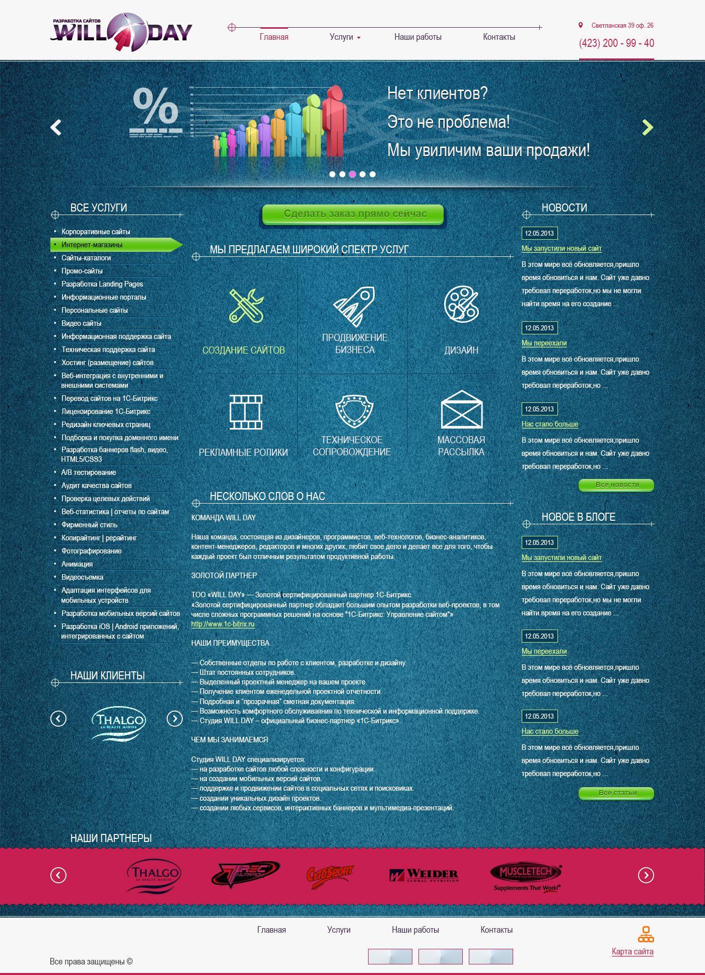 Дизайн главной страницы сайта web-студии Will Day - дизайнер djobsik