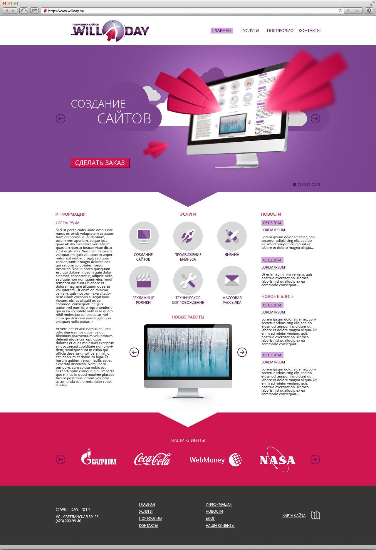 Дизайн главной страницы сайта web-студии Will Day - дизайнер dubite