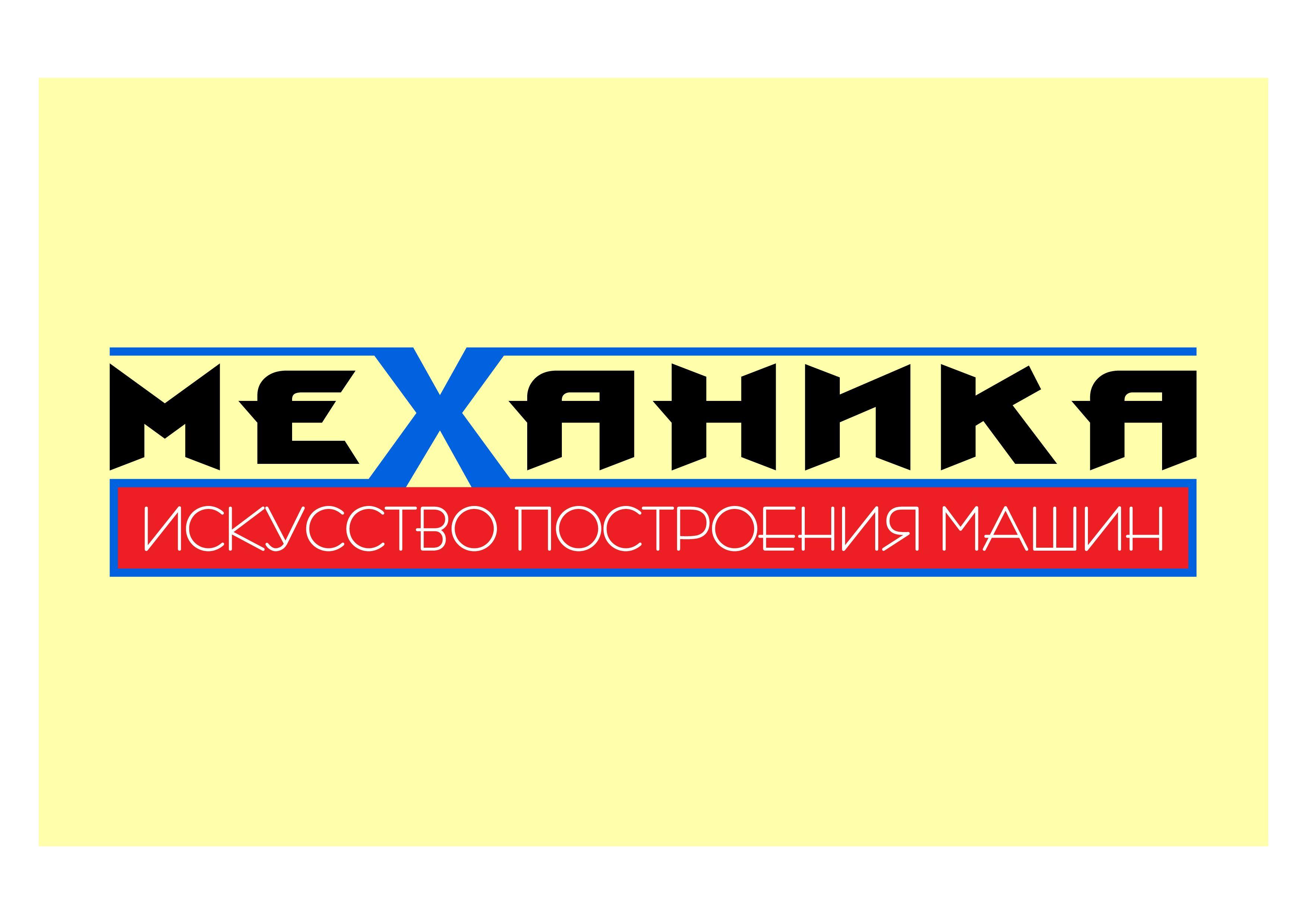 Логотип для магазина автозапчасти 'Механика' - дизайнер VVVDALLAS