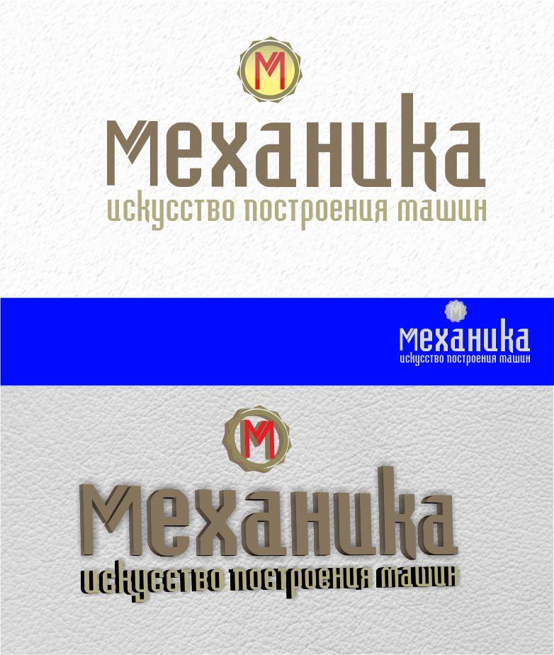 Логотип для магазина автозапчасти 'Механика' - дизайнер sv58