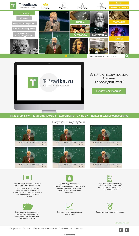 Главная страница образовательной сети tetradka.ru - дизайнер Dianadmi