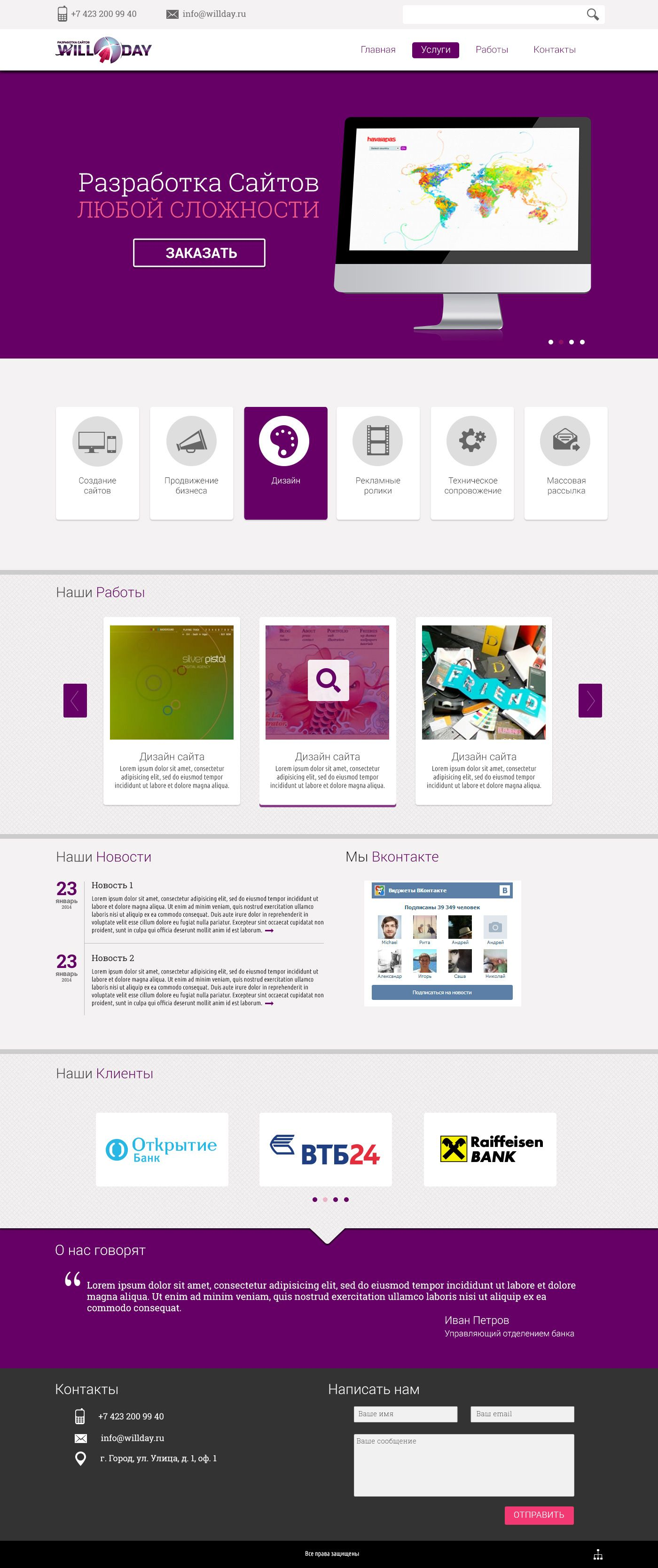 Дизайн главной страницы сайта web-студии Will Day - дизайнер ready2flash