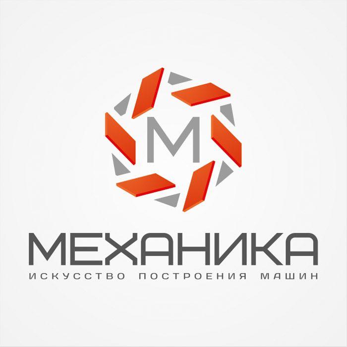 Логотип для магазина автозапчасти 'Механика' - дизайнер Rupert_Milman