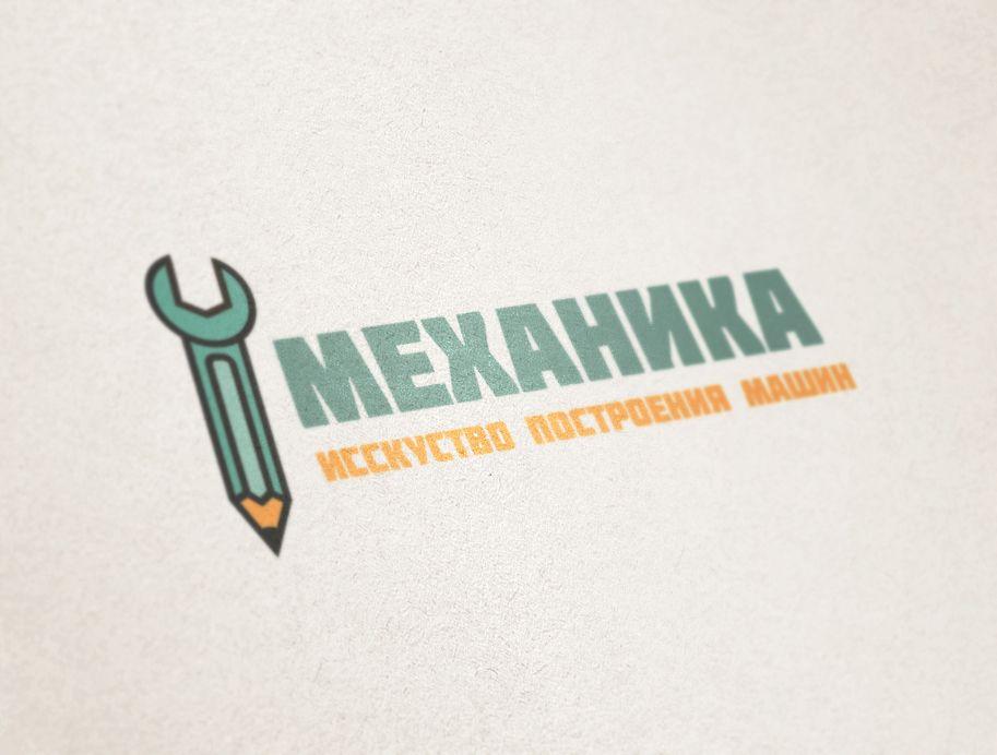 Логотип для магазина автозапчасти 'Механика' - дизайнер defechenko