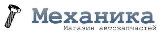 Логотип для магазина автозапчасти 'Механика' - дизайнер noob4ik
