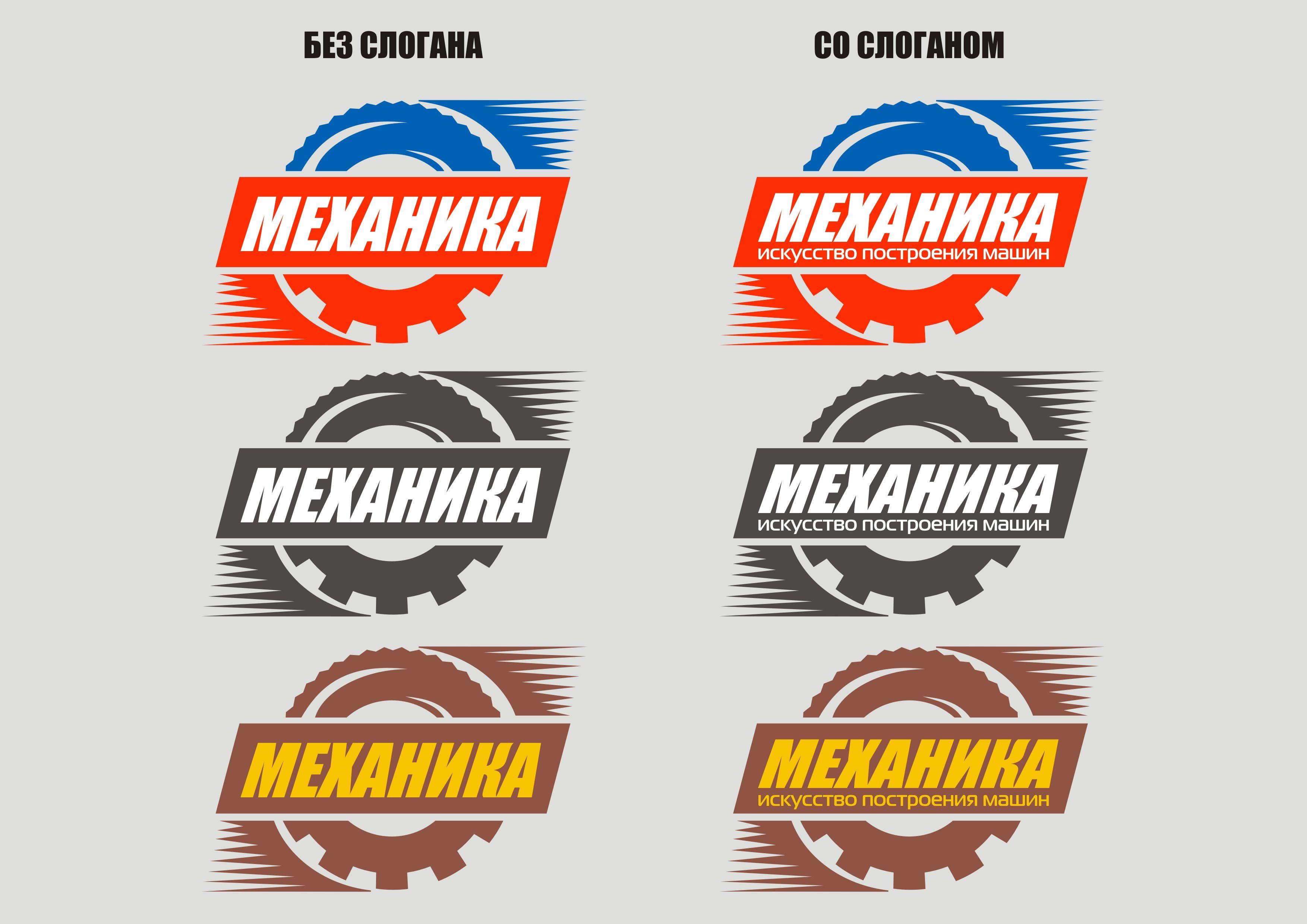 Логотип для магазина автозапчасти 'Механика' - дизайнер Andrey_Malkin