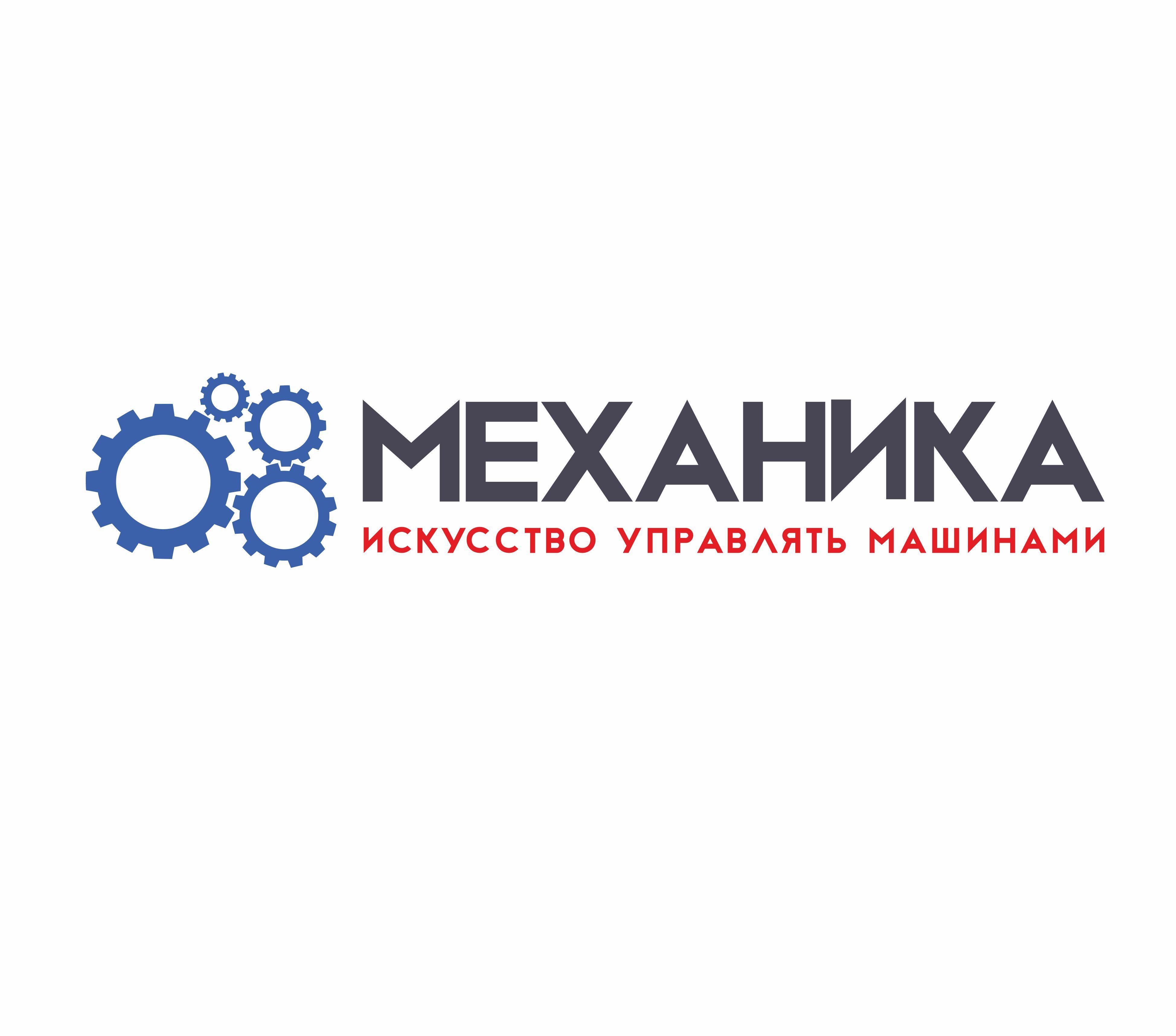 Логотип для магазина автозапчасти 'Механика' - дизайнер janezol