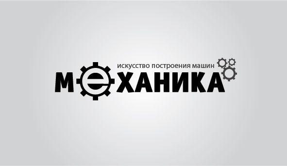 Логотип для магазина автозапчасти 'Механика' - дизайнер valeriana_88