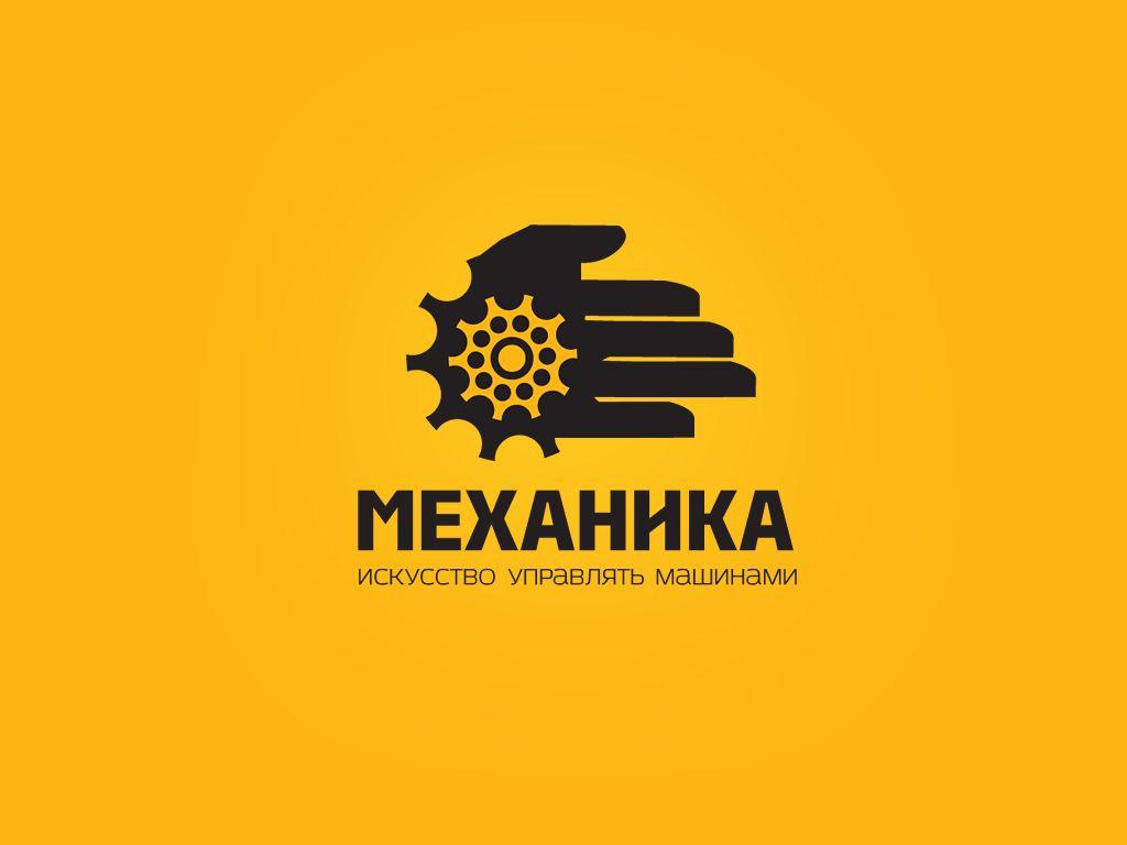 Логотип для магазина автозапчасти 'Механика' - дизайнер Werdis