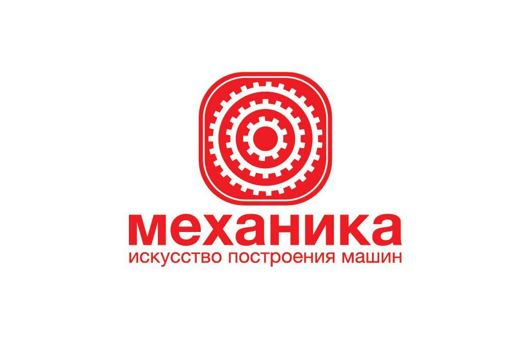Логотип для магазина автозапчасти 'Механика' - дизайнер Juliette_D